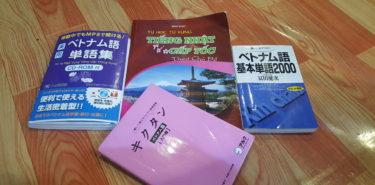 ベトナム語の単語帳4冊を使用してみたけどオススメはどれ?!