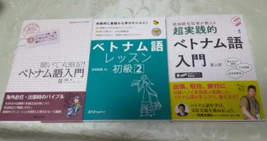 日本で購入してみたベトナム語の参考書3冊を公開してみる