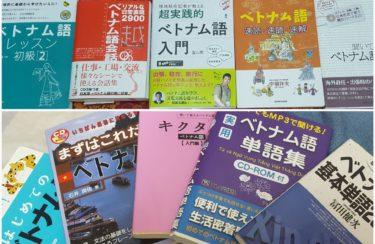 ベトナム語の教材・参考書オススメ14選+単語帳4冊を紹介